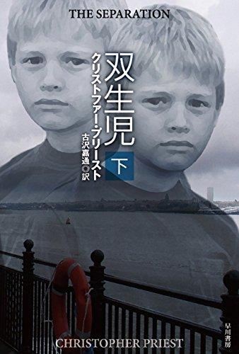 双生児 下 (ハヤカワ文庫FT)の詳細を見る
