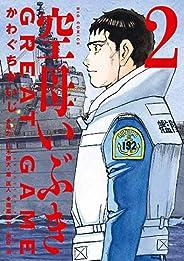 空母いぶきGREAT GAME (2) (ビッグコミックス)