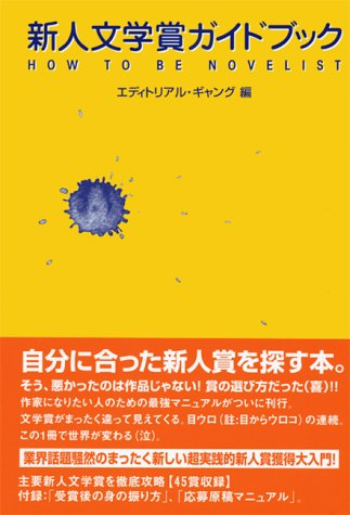 新人文学賞ガイドブックの詳細を見る