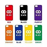 レトロ∞エイトマーク iPhoneケース 【iPhone6PLUS/6sPLUS(5.5インチ)用】 (ブラック)