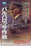 バルバロッサ作戦 (欧州戦史シリーズ (Vol.4))