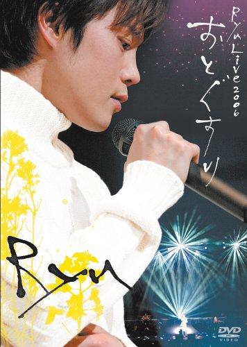Ryu Live 2006 おとぐすり [DVD]