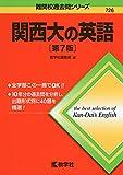 関西大の英語[第7版] (難関校過去問シリーズ)