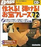 ベースマガジン作れる!弾ける!お宝フレーズ72 (リットーミュージック・ムック―ベース・マガジン)