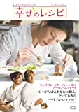 幸せのレシピ 特別版 [DVD] 画像
