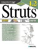 カンタンStruts1.2 改訂版