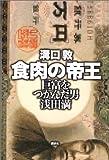 食肉の帝王―巨富をつかんだ男 浅田満