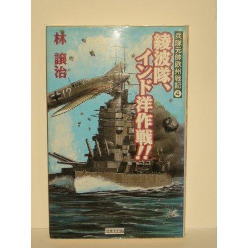 綾波隊、インド洋作戦!!―兵隊元帥欧州戦記〈4〉 (歴史群像新書)