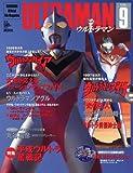 Official File Magazine ULTRAMAN Vol.9 ウルトラマンダイナ/ウルトラマンガイア 画像