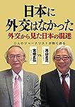 日本に外交はなかった――外交から見た日本の混迷