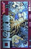 ロトの紋章―ドラゴンクエスト列伝 (11) (ガンガンコミックス)