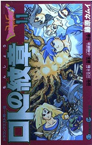 ロトの紋章―ドラゴンクエスト列伝 (11) (ガンガンコミックス)の詳細を見る