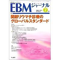 EBM (イー・ビー・エム) ジャーナル 2008年 07月号 [雑誌]