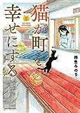 猫が町を幸せにする(2) (ねこぱんちコミックス)