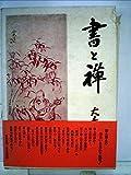 書と禅 (1973年)