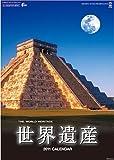世界遺産 (2011年 カレンダー)