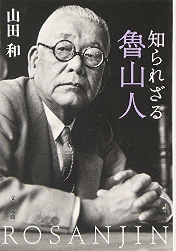 知られざる魯山人 (文春文庫)