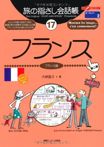 旅の指さし会話帳17 フランス[第二版] (旅の指さし会話帳シリーズ)
