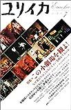ユリイカ2005年7月号 特集=この小劇場を観よ! なぜ私たちはこんなにもよい芝居をするのか