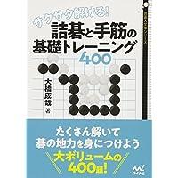 サクサク解ける! 詰碁と手筋の基礎トレーニング400 (囲碁人文庫シリーズ)