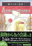 動物かんきょう会議 日本語版〈Vol.03〉テーマ・クルマ 超マイカー宣言