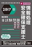 2017春 徹底解説 情報処理安全確保支援士本試験問題 (本試験問題シリーズ)