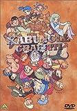 ザブングル グラフィティ [DVD]