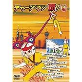 チャージマン研! 6 [DVD]