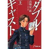 ダブル・キャスト(上) (電撃文庫)