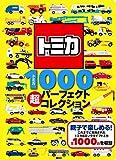 トミカ1000 超パーフェクトコレクション (げんき スーパーかんさつ絵本)