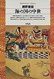 海の国の中世 (平凡社ライブラリー (224))