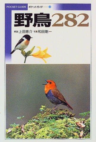 野鳥282 (ポケットガイド)の詳細を見る