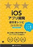 iOSアプリ開発逆引きレシピ