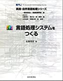 言語処理システムをつくる (実践・自然言語処理シリーズ)