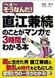 直江兼続のことがマンガで3時間でわかる本  / 吉田 浩 のシリーズ情報を見る
