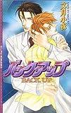 バック・アップ (Eclipse romance / 文月 小夜 のシリーズ情報を見る