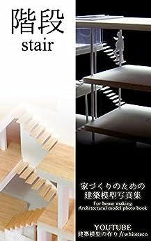 [teco 阿部 貴日呼]の階段 : 家づくりのための建築模型写真集