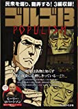ゴルゴ13 POPULISM (My First BIG)