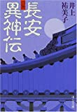 長安異神伝 (中公文庫)