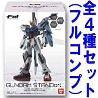 FW GUNDAM STANDart:15(ガンダム スタンダート15) 【全4種セット(フルコンプ)】