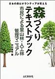 森づくりテキストブック―市民による里山林・人工林管理マニュアル 画像
