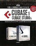 増補版・基礎から新機能までまるごとわかるCUBASE5/CUBASE STUDIO5 〜CUBASE AI/LEユーザー・はじめて使う人にも対応/5.5への対応差分を収載
