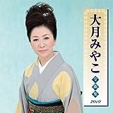 大月みやこ全曲集2010