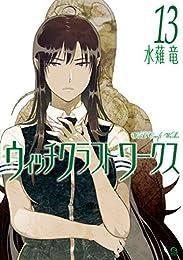 ウィッチクラフトワークス(13) (アフタヌーンコミックス)