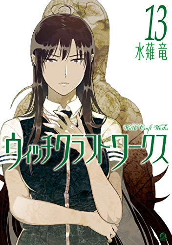 ウィッチクラフトワークス 第01 13巻 [Witchcraft Works vol 01 13], manga, download, free