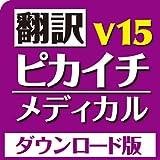 翻訳ピカイチ メディカル V15 for Windows|ダウンロード版