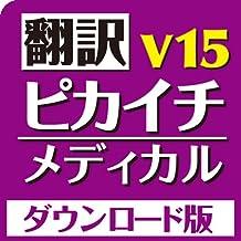 翻訳ピカイチ メディカル V15 for Windows ダウンロード版|ダウンロード版