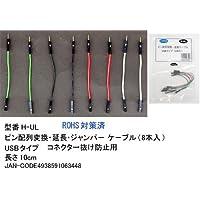 カモン ピン配列変換・延長ケーブル(8本入)USBタイプ