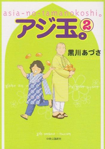 アジ玉。―Asia‐no‐tamanokoshi。 (2)の詳細を見る