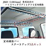 JB23 ジムニー (1004mm)室内補強スタートアップ3点セット